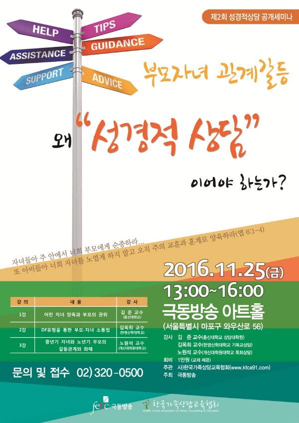 극동방송 공개세미나 포스터(A2).jpg