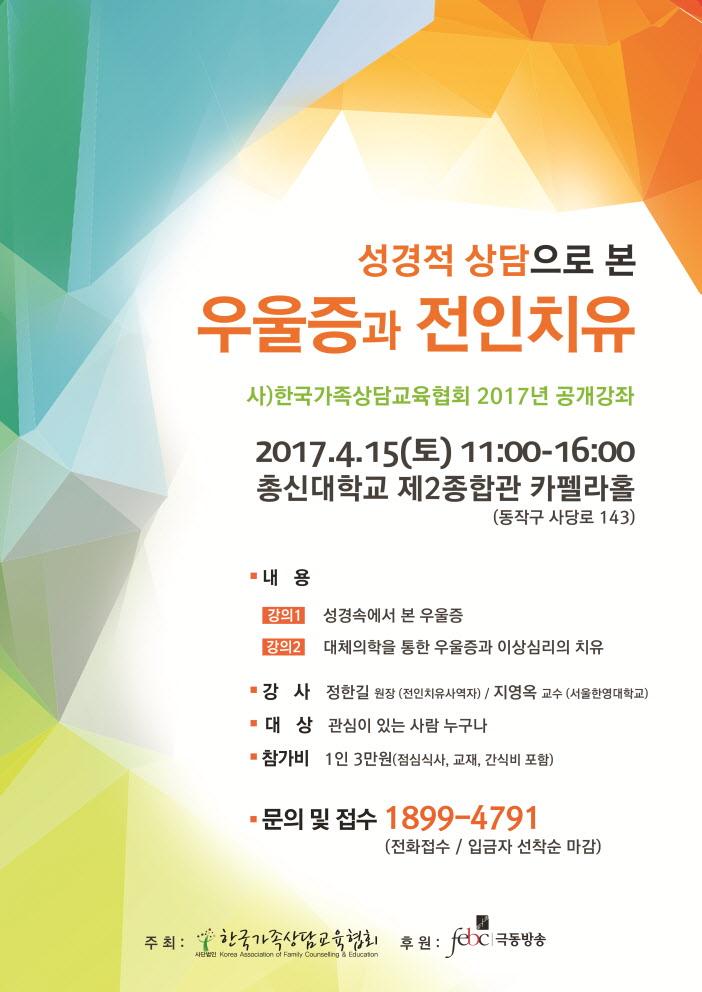 성경적 상담으로 본 우울증과 전인치유 포스터.jpg